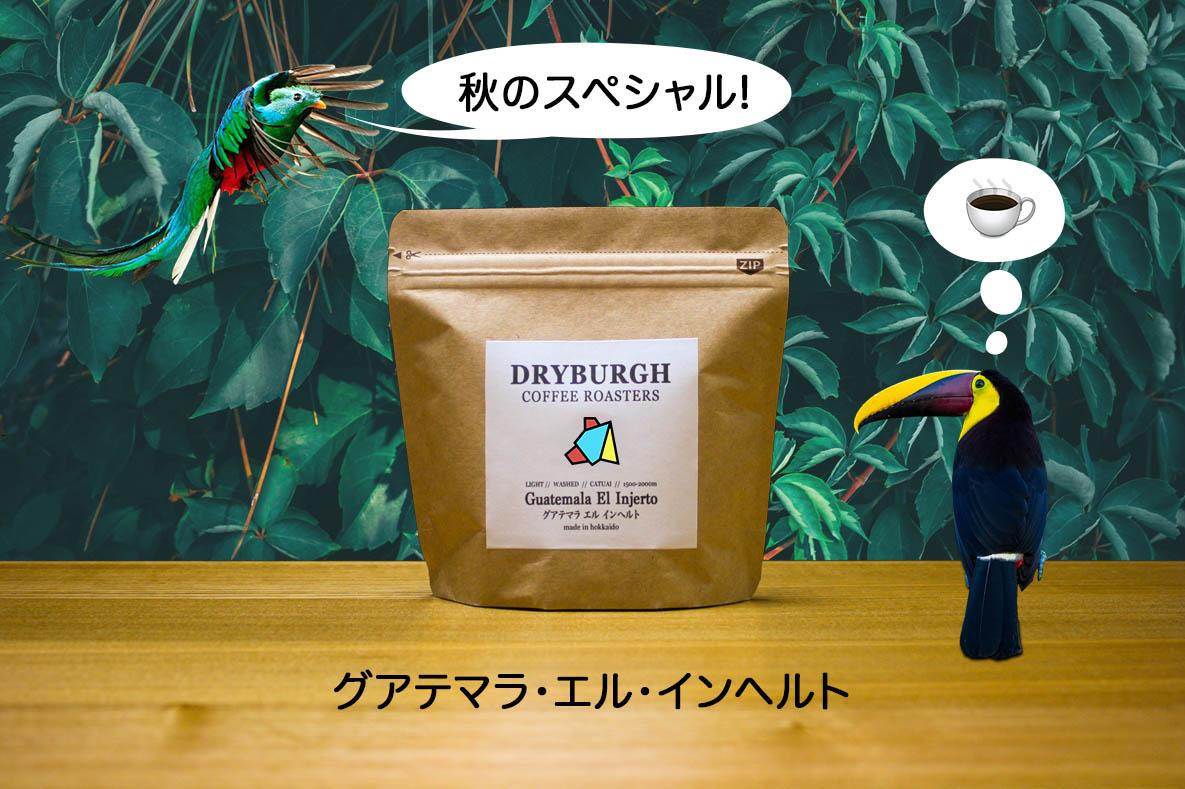 札幌コーヒー